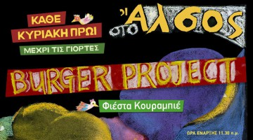 The Burger Project ΦΙΕΣΤΑ ΚΟΥΡΑΜΠΙΕ