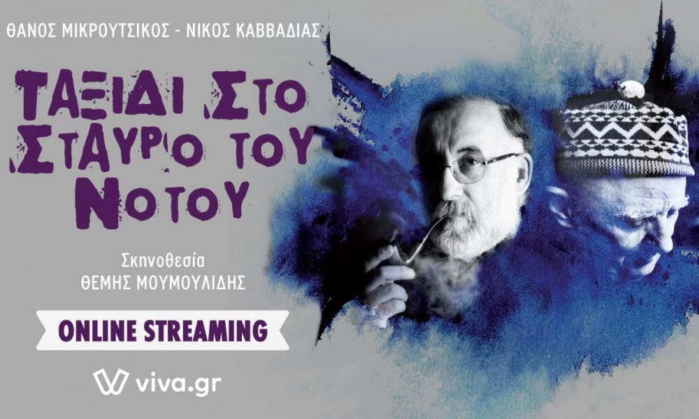 ΘΑΝΟΣ ΜΙΚΡΟΥΤΣΙΚΟΣ - ΝΙΚΟΣ ΚΑΒΒΑΔΙΑΣ