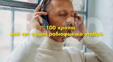 #ΜένουμεστοΡαδιόφωνο  Δίεση 101,3 Τ'αυτίσου εδώ!