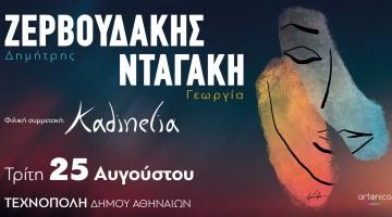 Δημήτρης Ζερβουδάκης - Γεωργία Νταγάκη
