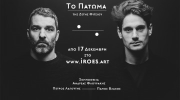 Radio Play Theater || ΤΟ ΠΑΤΩΜΑ της Ζέτης Φίτσιου