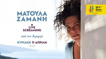 Η Ματούλα Ζαμάνη σε ένα θαλασσινό live streaming από την Αμοργό