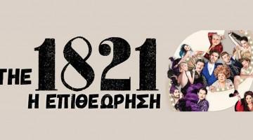 1821 - η επιθεώρηση
