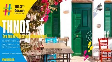 Ο ΔΙΕΣΗ 101,3 και το Happy Days Travel, σας στέλνουν για τέσσερις ημέρες (18-21 Ιουνίου) στην Τήνο!