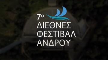 Διαγωνισμός - 7ο Φεστιβάλ της Άνδρου 2021