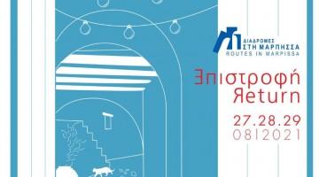 Φεστιβάλ Διαδρομές στη Μάρπησσα  Επιστροφή